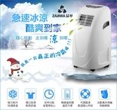 ^聖家^ZW-LD08C 晶華 ZANWA 移動式冷氣機/除濕機/空調機