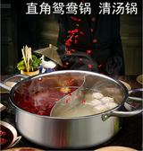 鴛鴦鍋 鴛鴦鍋不銹鋼304 加厚電磁爐專用鴛鴦火鍋鍋家用4-6人5-8人火鍋盆 第六空間