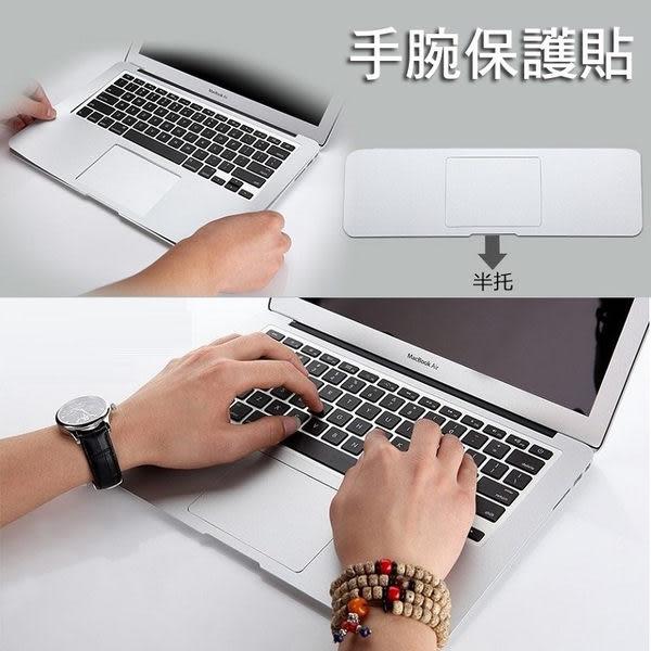 MacBook Mac Air Pro Retina 11吋 13吋 15吋 touch bar 免裁剪 [半托] 觸控板 手腕 防刮隔熱保護貼