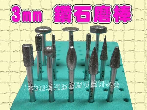 【1507-77】〔柄徑3mm〕〔鑽石徑4mm〕鑽石磨棒 日本GOFUL鑽石砂料 刻磨(模)機適用 EZGO商城