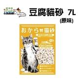 寵喵樂-豆腐貓砂7L(原味)