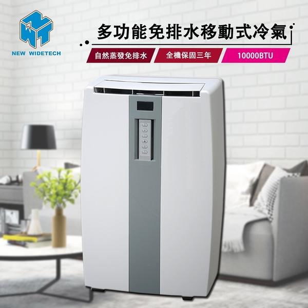 豬頭電器(^OO^) - NEW WIDETECH 威技 多功能免排水移動式冷氣【WAP-297DT(10000BTU)】