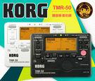 【小麥老師樂器館】現貨 KORG TMR-50【T194】節拍器 調音器 TM-50 TMR50 CA40 CM200