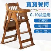 全館免運八九折促銷-寶寶餐椅兒童餐桌椅子便攜可折疊bb凳多功能吃飯座椅嬰兒實木餐椅