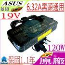 ASUS 120W 充電器(原廠)-華碩 19V,6.32A,N580,N580G,G90,F70,G50,G51,G70,M580V,N55,N56,X750J,X750JA
