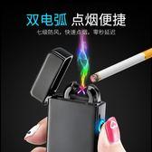雙電弧打火機充電usb電子點煙器送男友