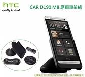 【免運費】HTC CAR D190 M8 原廠車架車充組【M8 專用款】 Micro USB孔位,HTC ONE M8