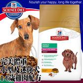 【zoo寵物商城】美國Hills希爾思》完美體重小型及迷你犬成犬1-6歲雞肉配方-4磅1.81kg