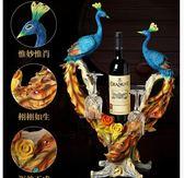 孔雀紅酒架擺件歐式客廳酒櫃裝飾品葡萄酒瓶杯架創意喬遷結婚禮物iog 至簡元素