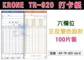 【立光】KRONE TR-920 打卡紙100張 AMANO 六欄位 考勤卡 出勤卡 KR-TR-920-Card