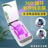 奧利惠多功能手機消毒器紫外線殺菌盒美妝工具加香無線充電禮品 創意家居