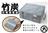 【協貿國際】竹炭衣物整理箱130L