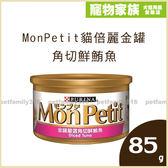 寵物家族-MonPetit貓倍麗金罐-角切鮮鮪魚85g