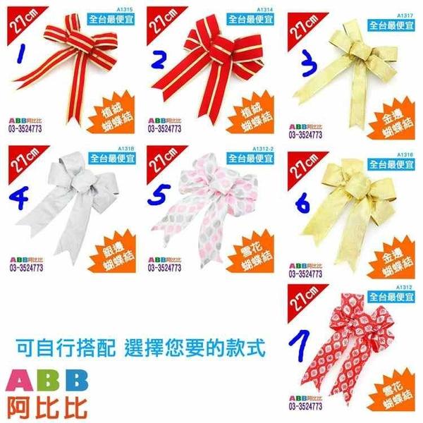 C0001-30_聖誕樹_5尺_超值組#聖誕派對佈置氣球窗貼壁貼彩條拉旗掛飾吊飾