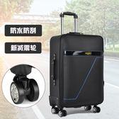 優惠兩天密碼箱子行李箱男士萬向輪拉桿箱女士皮箱24寸26寸28寸學生旅行箱jy