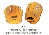 MIZUNO 美津濃 棒球 牛皮 內野手用 球擋-TARTAN SHOCK 2 手套 1ATGS70750 54(左手戴)[陽光樂活]