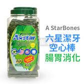 [寵樂子]美國A Star – Bones六星潔牙棒-腸胃消化 桶裝 M/S/SS號