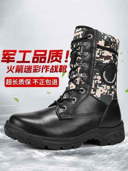 戰術鞋 新式火箭軍作戰靴男軍鞋減震沙漠戰術靴二炮迷彩靴陸戰07作訓軍靴 野外俱樂部
