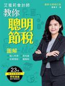 艾蜜莉會計師教你聰明節稅 (最新法規修訂版) :圖解個人所得、房地產、投資理財、..