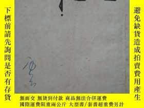 二手書博民逛書店而已集罕見魯迅三十年集(17)227450 魯迅先生紀念委員會