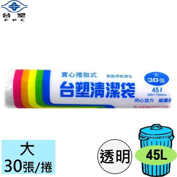 台塑 實心 清潔袋 垃圾袋 (大) (透明) (45L)(65*75cm)