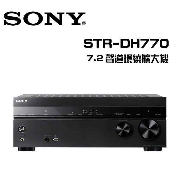 SONY 新力 STR-DH770 7.2聲道 環繞擴大機【公司貨保固+免運】