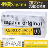 日本相模 Sagami 元祖002 特薄 加大尺寸保險套 (一盒12枚入) 康登保險套商城