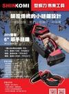 [ 家事達 ]SK-CL1804CS 型鋼力 6吋 單手鏈鋸 20V鋰電 充電鏈鋸機 鍊鋸機 鋰電鏈鋸機特價