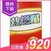 iVENOR 熱燃孅山葵膠囊(30粒)【小三美日】原價$1090