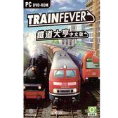 鐵道大亨 PC中文版
