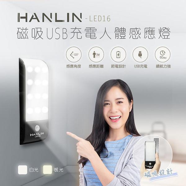 人體感應燈 磁吸式 USB充電 HANLIN-LED16 300流明 鋰電 2個月充一次 衣櫃 櫥櫃 鞋櫃 起夜 進門燈