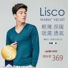 Lisco保暖衣 男細V領 大尺碼彈性佳 現貨 內刷毛抗寒 睡衣內衣衛生衣 發熱衣【FuLee Shop服利社】