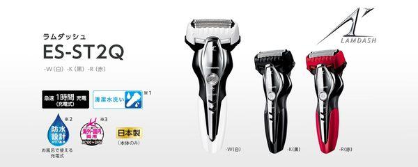 【一期一會】【日本現貨】2018 Panasonic國際牌 ES-ST2Q 電動刮鬍刀 電鬍刀 ST2Q ST2P