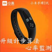 【Love Shop】小米手環2代 台灣公司貨 黑色腕帶 液晶螢幕/心率檢測/藍芽防水穿戴原廠保固