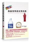 (二手書)商品包裝設計教科書