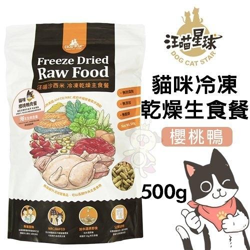 DogCatStar汪喵星球 貓咪冷凍乾燥生食餐-櫻桃鴨500g·95%生肉含量·凍乾 貓主食餐