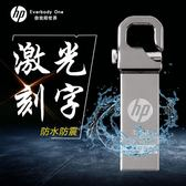 惠普隨身碟128g USB3.0高速金屬激光定制刻字優盤 個性創意防水不