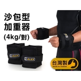 ALEX 4kg 沙包型加重器(台灣製 慢跑 健身 重量訓練 肌力訓練 可拆式