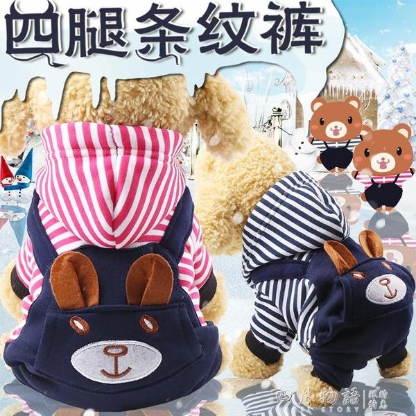 狗狗貓咪衣服寵物用品秋冬雙層加厚保暖棉衣新年裝禮服泰迪服熊仔