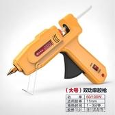 熱熔膠槍 手工大號家用熱融熱溶膠水槍送膠棒 電熔膠搶工具11mm NMS漾美眉韓衣