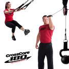 CrossCore180懸吊式核心訓練繩...