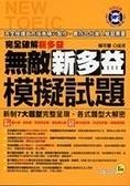 二手書博民逛書店 《無敵新多益模擬試題(1書+1MP3)》 R2Y ISBN:9866774341│楊可馨