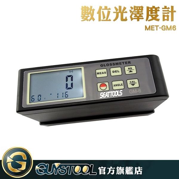 GUYSTOOL  MET-GM6 油漆 光澤度儀 精準量測 磁磚 濁度計 200GU 光澤度計 測光澤 表面亮度