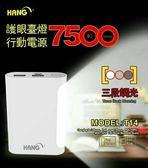 【HANG T14 7500護眼臺燈行動電源】雙USB充電 行動電源 移動電源 隨身電源 三段調光 BSMI商檢認證