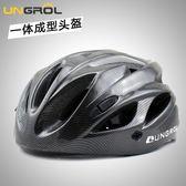 腳踏車騎行頭盔男女山地車安全帽公路車騎行裝備 萬客居