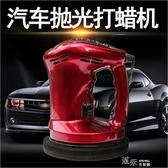 汽車專用拋光機車用打蠟工具電動小型迷你便攜式打臘劃痕車面拋光 YXS新年禮物
