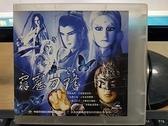 挖寶二手片-0S04-076-正版VCD-布袋戲【霹靂刀鋒 第1-30集 30碟】-(直購價)