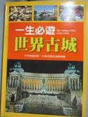 【書寶二手書T2/旅遊_YEH】一生必遊世界名城_遠鑑文化編輯部