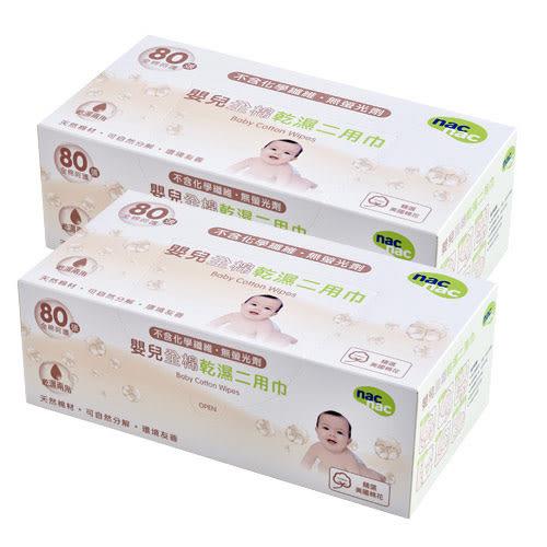 【奇買親子購物網】Nac Nac 嬰兒全棉乾濕二用巾80抽X2盒