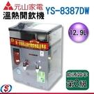 【信源電器】12.9公升 元山溫熱開飲機 YS-8387DW